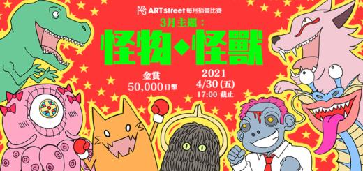 ART street 每月插畫比賽。二月主題「怪物.怪獸」