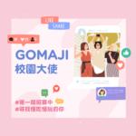 GOMAJI校園大使第二波招募