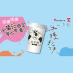 Hi Café 療癒心情咖啡杯繪畫比賽