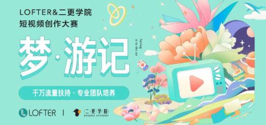 LOFTER&二更學院「夢.游記」短視頻創作大賽