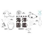 Xpark「想不起來的海洋圖鑑」插畫募集中