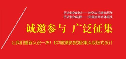 「中國攝影報」頭版版式設計徵集