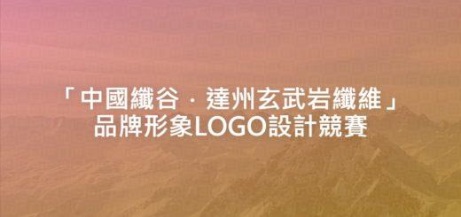 「中國纖谷.達州玄武岩纖維」品牌形象LOGO設計競賽