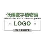 「低碳數字植物園」網站LOGO設計競賽