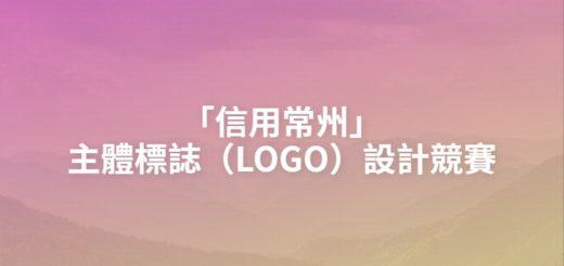 「信用常州」主體標誌(LOGO)設計競賽