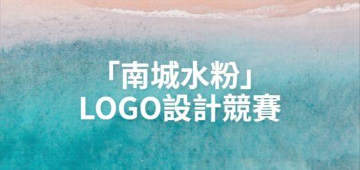 「南城水粉」LOGO設計競賽