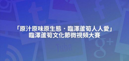 「原汁原味原生態.臨澤蘆筍人人愛」臨澤蘆筍文化節微視頻大賽