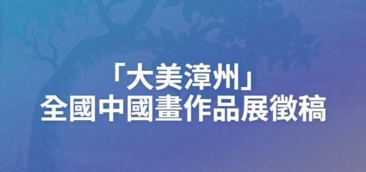 「大美漳州」全國中國畫作品展徵稿