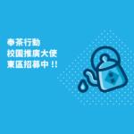 「奉茶行動」東區校園大使招募