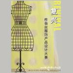 「復興」柞蠶絲服飾產品設計大賽