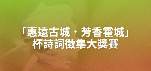 「惠遠古城.芳香霍城」杯詩詞徵集大獎賽