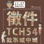 「故事城中城」台中TCH54非虛構文本徵件