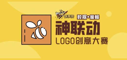 「數據蜂」LOGO設計創意徵集