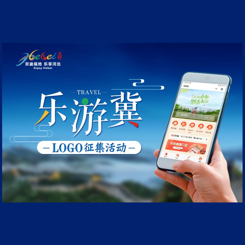 「樂游冀」平台主視覺標識(LOGO)設計競賽