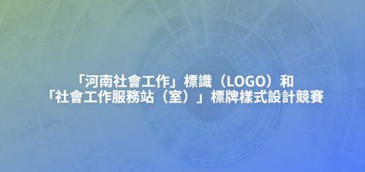 「河南社會工作」標識(LOGO)和「社會工作服務站(室)」標牌樣式設計競賽