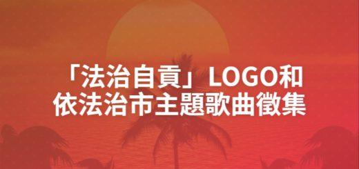 「法治自貢」LOGO和依法治市主題歌曲徵集