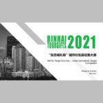 「生態城禮物」城市衍生品創意設計大賽
