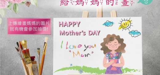 「給媽媽的畫」圖片及留言活動