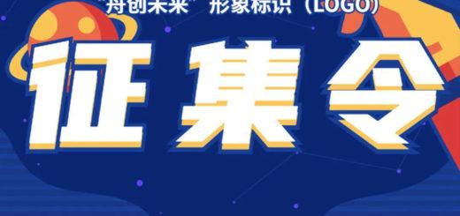 「舟創未來」形象標識(LOGO)設計競賽