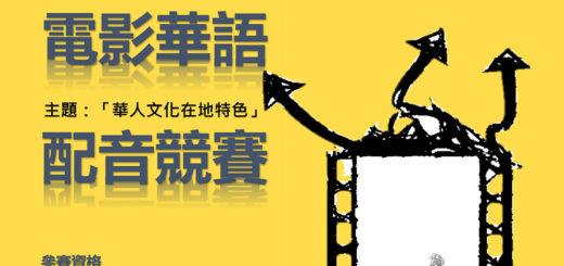 「華人文化的在地特色」全球華校「電影華語配音競賽」活動徵件