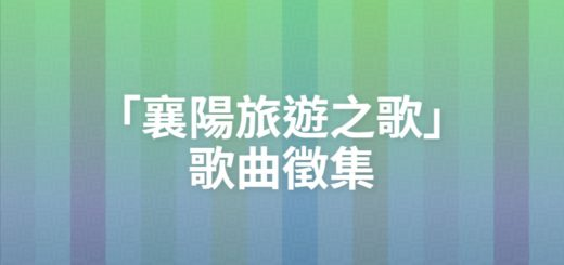 「襄陽旅遊之歌」歌曲徵集
