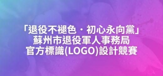 「退役不褪色.初心永向黨」蘇州市退役軍人事務局官方標識(LOGO)設計競賽