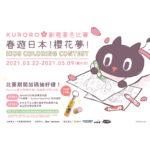 「Kuroro春遊日本!櫻花夢!」兒童創意著色比賽