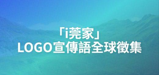 「i莞家」LOGO宣傳語全球徵集