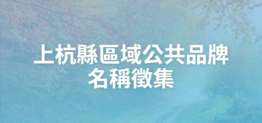 上杭縣區域公共品牌名稱徵集