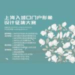 上海入城口門戶形象設計徵集大賽