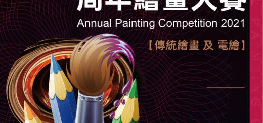 上.文化周年繪畫大賽