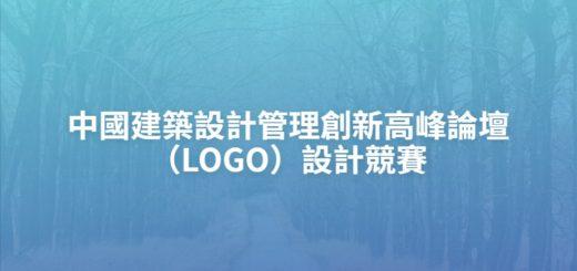 中國建築設計管理創新高峰論壇(LOGO)設計競賽