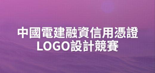 中國電建融資信用憑證LOGO設計競賽