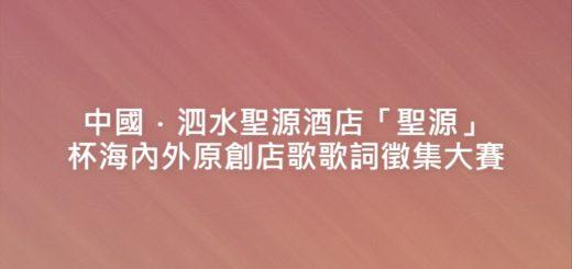 中國.泗水聖源酒店「聖源」杯海內外原創店歌歌詞徵集大賽