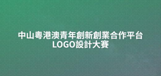 中山粵港澳青年創新創業合作平台LOGO設計大賽