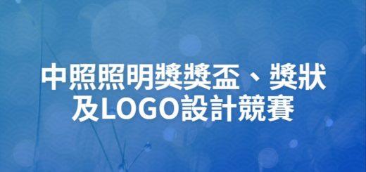 中照照明獎獎盃、獎狀及LOGO設計競賽
