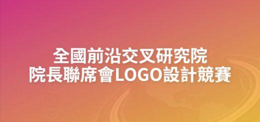 全國前沿交叉研究院院長聯席會LOGO設計競賽