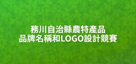 務川自治縣農特產品品牌名稱和LOGO設計競賽
