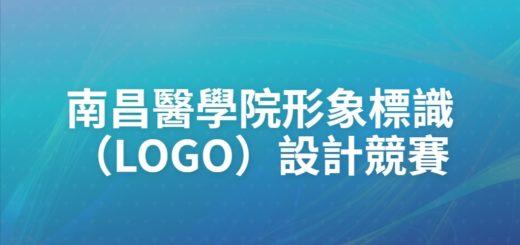 南昌醫學院形象標識(LOGO)設計競賽