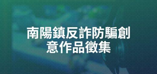 南陽鎮反詐防騙創意作品徵集