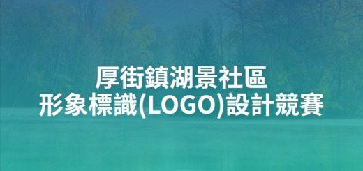 厚街鎮湖景社區形象標識(LOGO)設計競賽