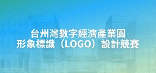 台州灣數字經濟產業園形象標識(LOGO)設計競賽