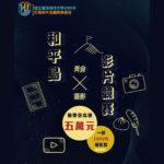 和平島商家宣傳影片製作競賽