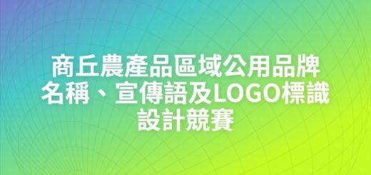 商丘農產品區域公用品牌名稱、宣傳語及LOGO標識設計競賽