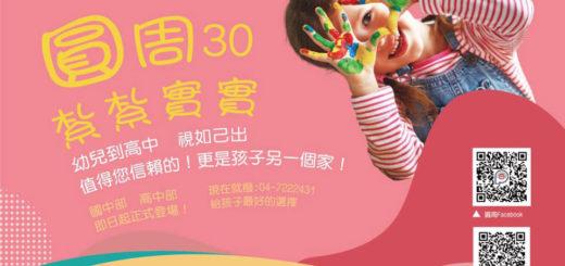 圓周30「Happy Mother's Day」著色比賽