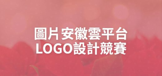 圖片安徽雲平台LOGO設計競賽