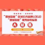 增城荔枝區域公共品牌LOGO和宣傳標語徵集