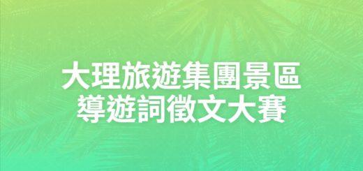 大理旅遊集團景區導遊詞徵文大賽