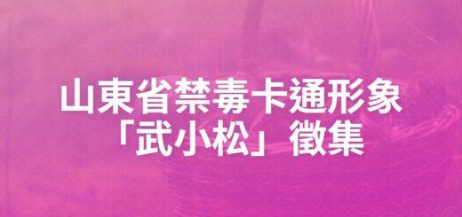 山東省禁毒卡通形象「武小松」徵集