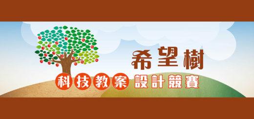 希望樹科技教案設計競賽